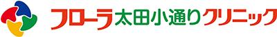 フローラ太田小通りクリニック